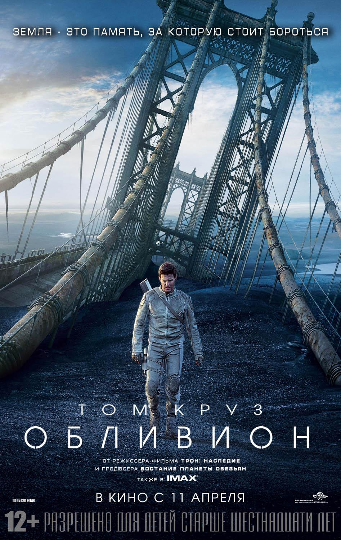 Обливион / Oblivion (2013) DVDRip