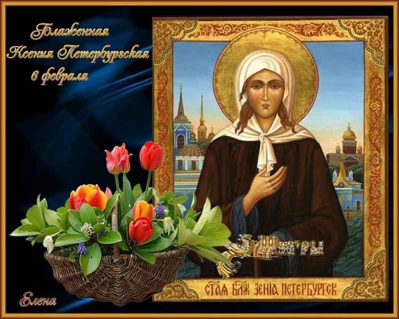 6 февраля День памяти святой Ксении Петербуржской