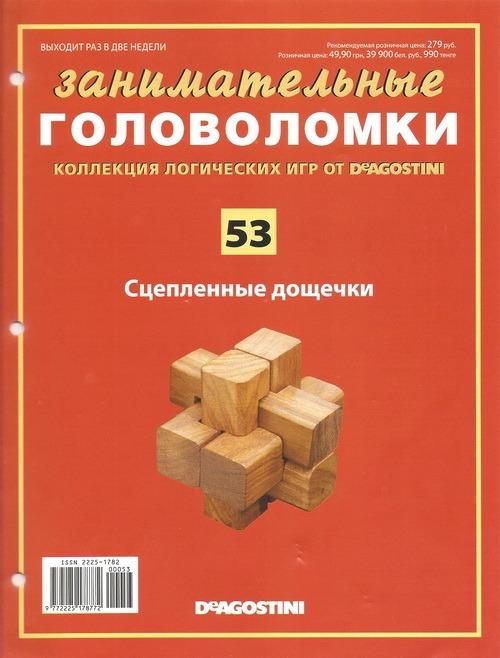 Занимательные головоломки №53 Сцепленные дощечки