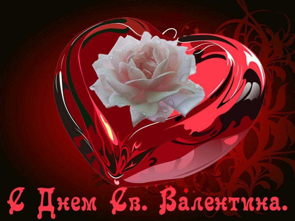 Поздравительная открытка с днём валентина