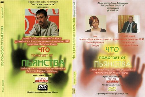 Что помогает от пьянства (Сергей Андрюшкин) [2009 г., Фильм-беседа, DVD5]