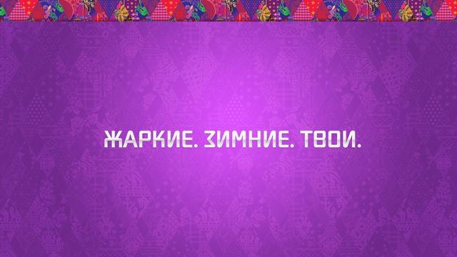 Прямая трансляция открытия Олимпийских игр в Сочи 2014. Где смотреть?