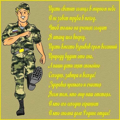 Поздравление молодого солдата