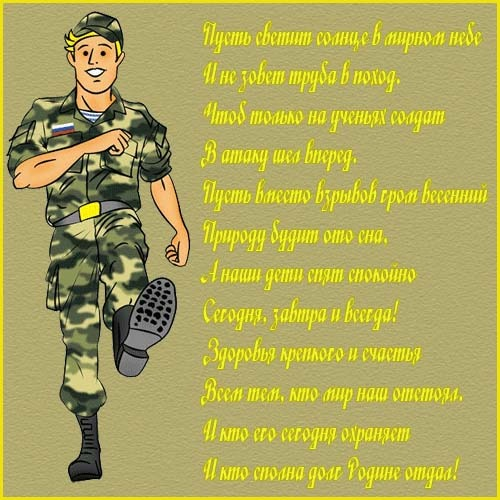 Стих про армию для брата