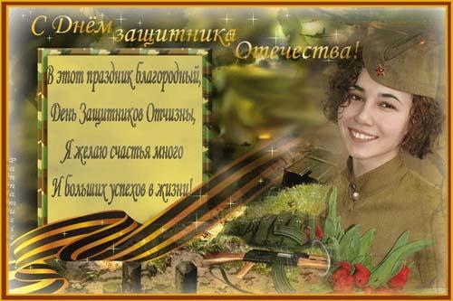 С Днём Защитника Отечества Анимированные Открытки Картинки