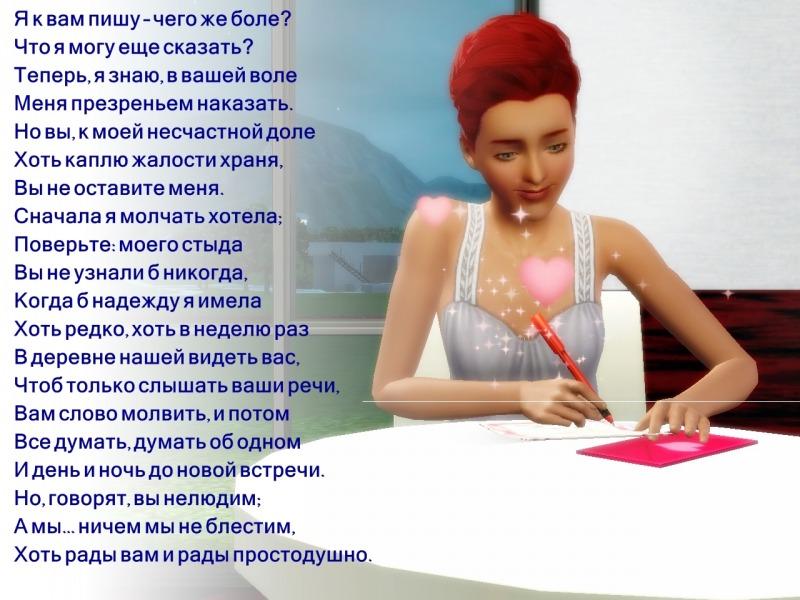 Скриншоты из игры. - Страница 13 2650176