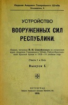 Устройство вооруженных сил республики (Выпуск 1)