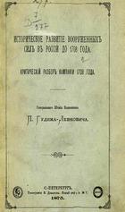 Историческое развитие вооруженных сил в России до 1708 года, Критический разбор кампании 1708 года