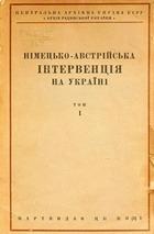 Нiмецько-австрiйська iнтервенцiя на Украiнi (том 1) Немецко-Австрийская интервенция на Украине