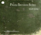 Русско-Японская война 1904-1905 г (Альбом)