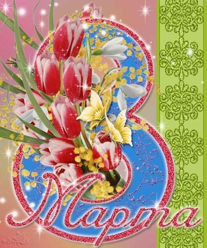 Поздравления в открытках мерцающиес 8марта