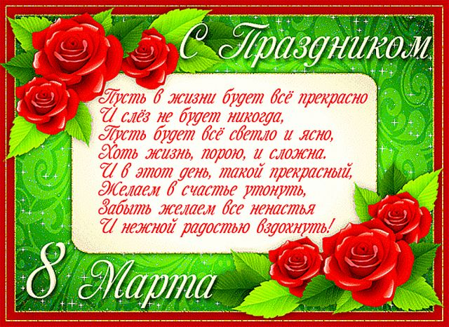 Поздравление к восьмое марта в