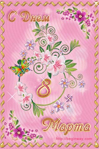8 марта. Международный женский день. Поздравления