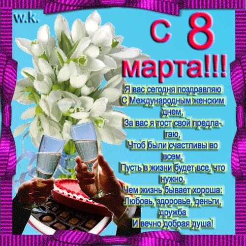 Поздравление в стихах ко дню 8-марта 219