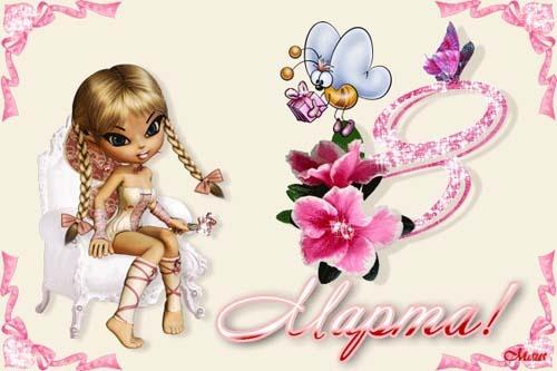 Поздравление маленькой девочке с 8 марта