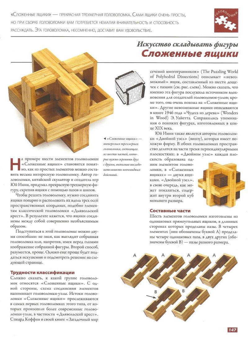 Занимательные головоломки №55 Сложенные ящики