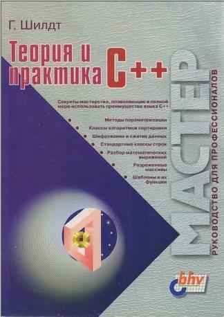 Мастер - Schildt H. / Шилдт Г. - Schildts Expert C++ / Теория и практика C++ [1996, DjVu, RUS]