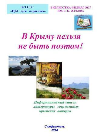библиотека-филиал17 жукова,крым,поэты,