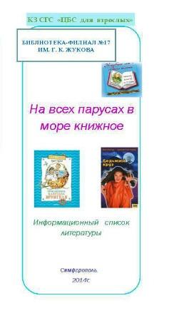паруса,библиотека-филиал17 жукова,симферополь,детская литература,