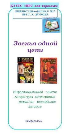 звенья,цепи,детективы,библиотека-филиал17 жукова,симферополь, списки,литература,