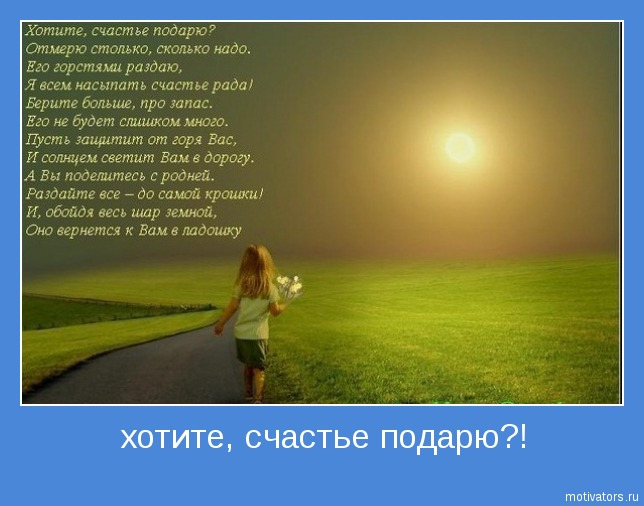 Стих будет много счастья