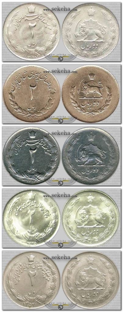 Монеты и банкноты №109 25 рублей (Беларусь), 2 риала (Иран)