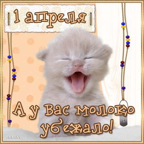 Анимация праздники 1 апреля день смеха