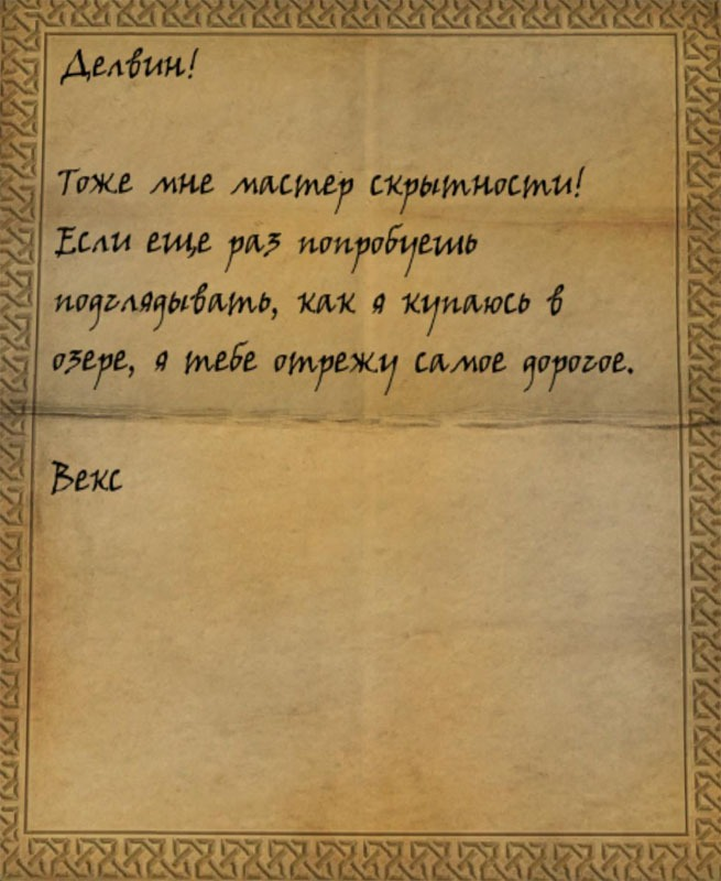 письмо прикол:
