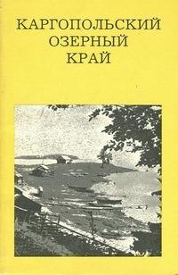 Каргопольский озёрный край