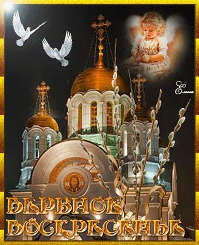 Вербное Воскресенье Анимированные Картинки Открытки Gif