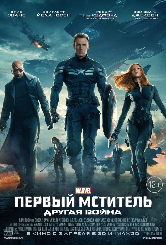 Первый мститель: Другая война / Captain America: The Winter Soldier (2014) DVDRip | Звук с TS