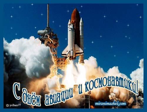 День Космонавтики Анимированные Картинки Открытки Gif