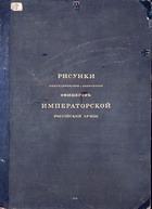 Рисунки обмундирования и вооружения офицеров Императорской Российской армии