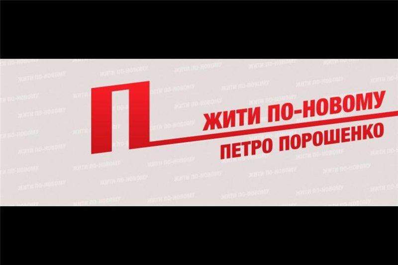 Новый президент Украины - Джек Потрошенко