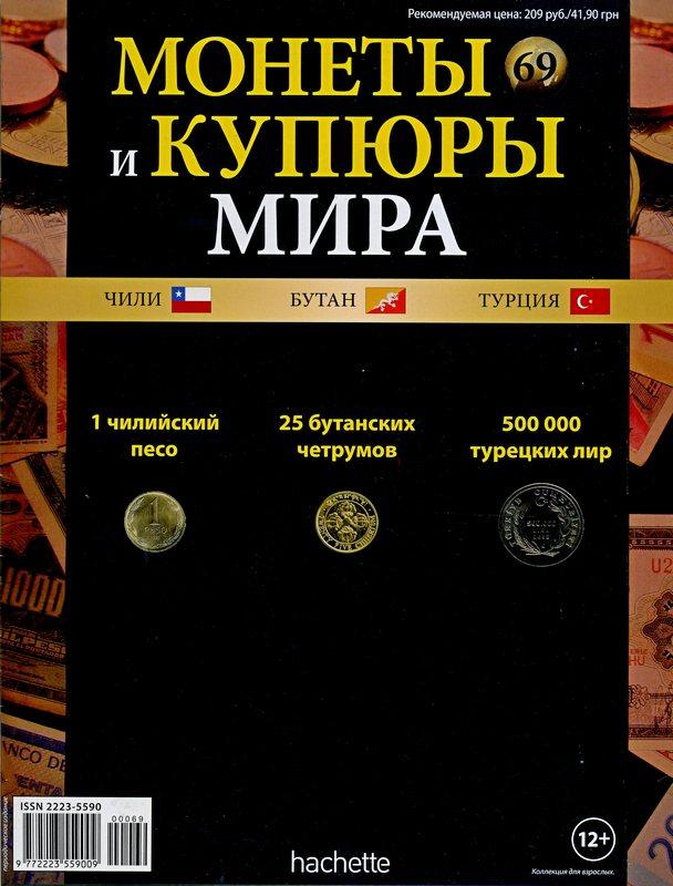 Монеты и купюры мира №69 1 песо (Чили), 25 четрумов (Бутан), 500 000 лир (Турция)