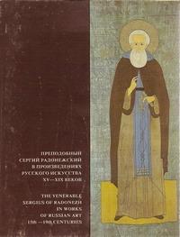 Преподобный Сергий Радонежский в произведениях русского искусства XV-XIX веков