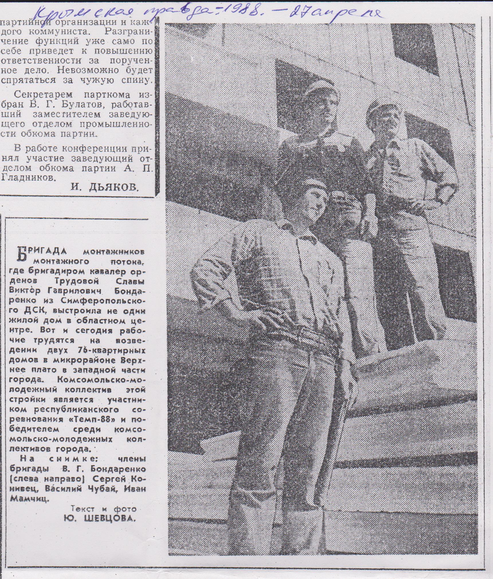 крымская правда,1988, строители, новостойка,Улица маршала Жукова,симферополь,крым,россия,