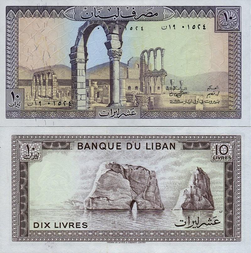 Монеты и купюры мира №70 10 фунтов (Ливан)