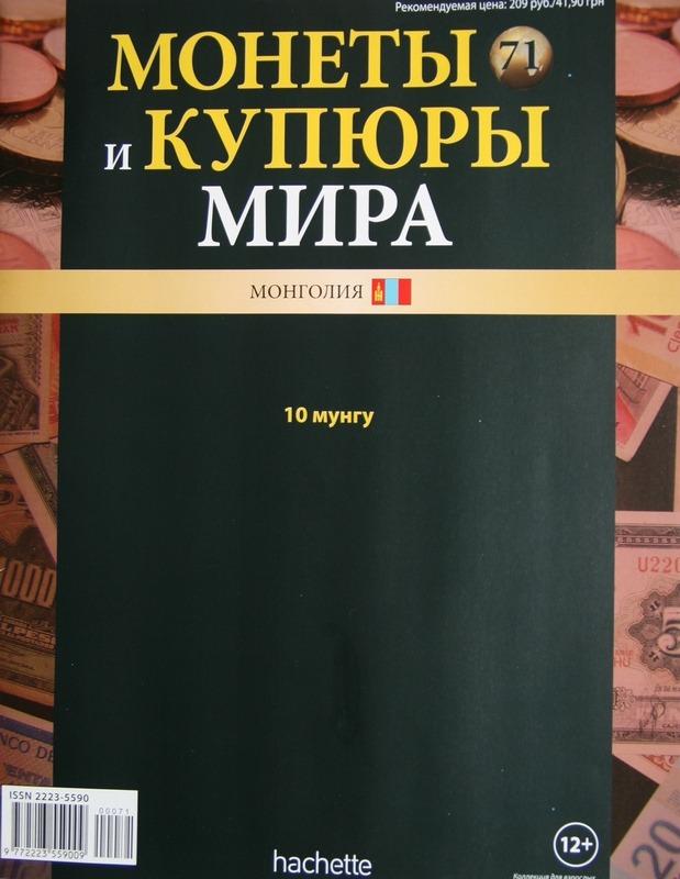 Монеты и купюры мира №71 10 мунгу (Монголия)