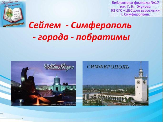 презентация, симферополь,сейлем,города-побратимы, библиотека-филиал17 жукова,