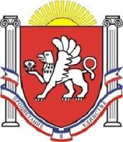герб Крыма,календарь дат,библиотека-филиал17 жукова,симферополь,