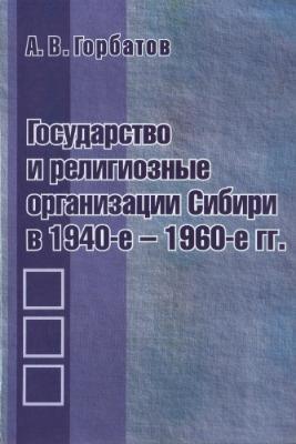Горбатов А.В. - Государство и религиозные организации Сибири в 1940-е - 1960-е гг. [2008, DjVu, RUS]
