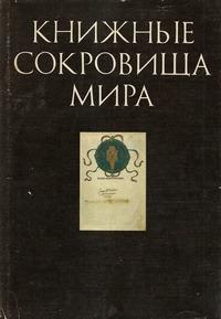 Книжные сокровища мира (Вып.1)