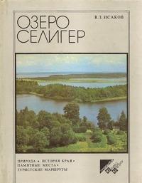 Озеро Селигер (Путеводитель)