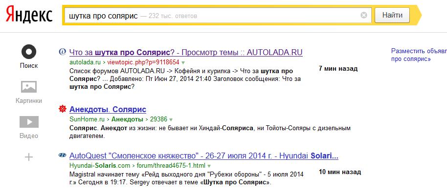 Анекдот Про Яндекс