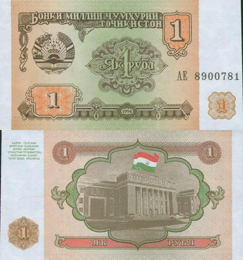 Монеты и купюры мира №76 1 рубль (Таджикистан)