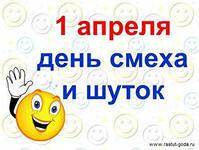 1 апреля, день смеха,история праздников,знаменательные даты,библиотека-филиал17 жукова,симферополь,