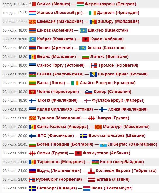 Расписание матчей ле