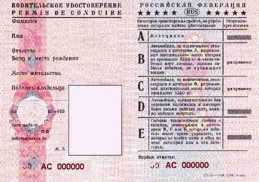 Действующее ли водительское удостоверение изменил