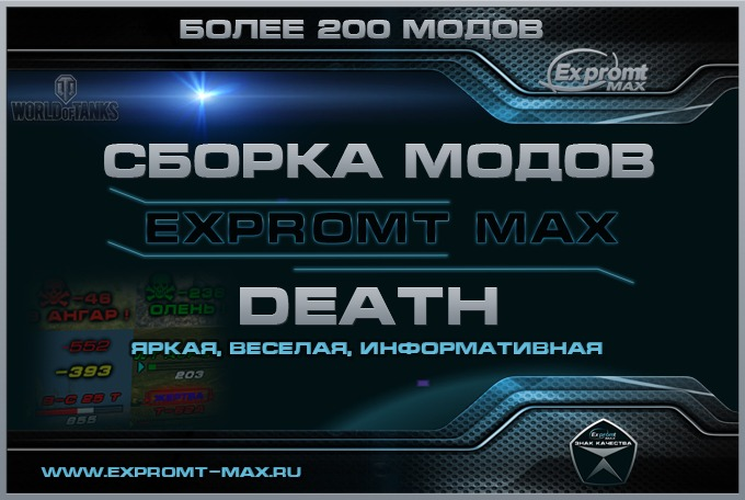 Сборка модов Death 0.9.2 (01)Official